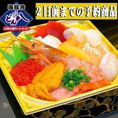豪華海鮮重 雅ーみやびー1,480円