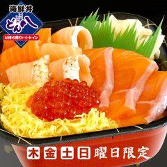 特選信州サーモン丼 990円