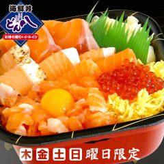 極信州サーモン丼 990円