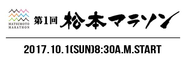 (株)ジン・コーポレーションは松本マラソンを応援しております。
