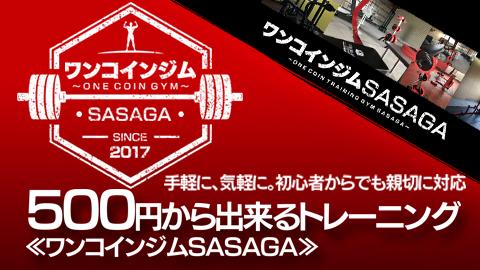 ワンコインジム SASAGA