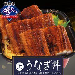 うなぎ丼【上】1,700円