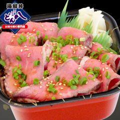 ローストビーフ丼 750円