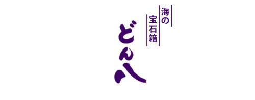 どん八 松本駅前店